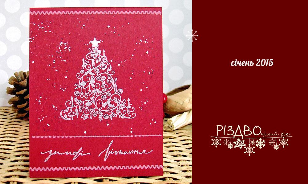 Різдво цілий рік з Аґрафкою - січень 2015