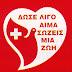 Αιμοδοσία στο Λαύριο στις 18/2/2013 στην αίθουσα του εμπορικού συλλόγου