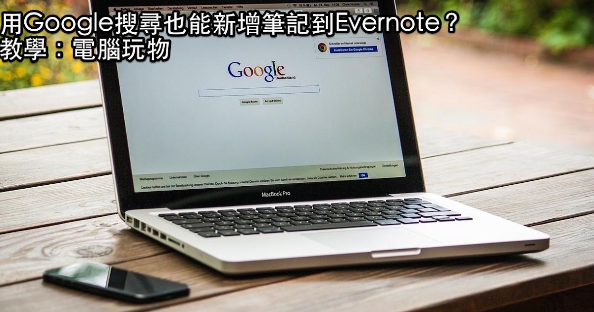 5個新 Google Search 搜尋命令遙控Android手機實測