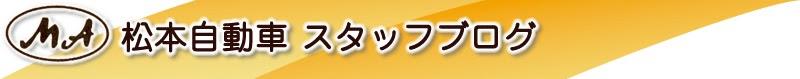 松本自動車 スタッフブログ