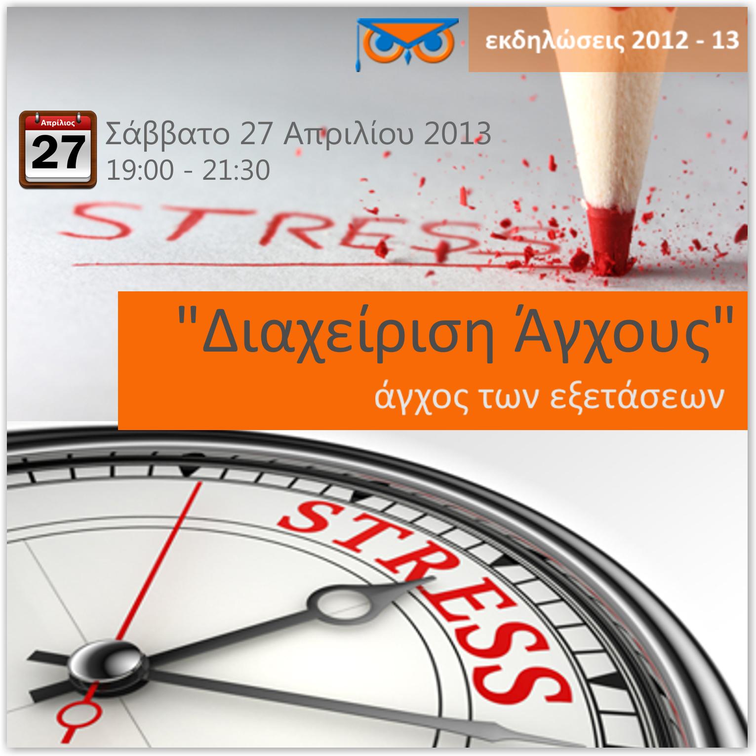 Σεμινάριο: Διαχείριση άγχους