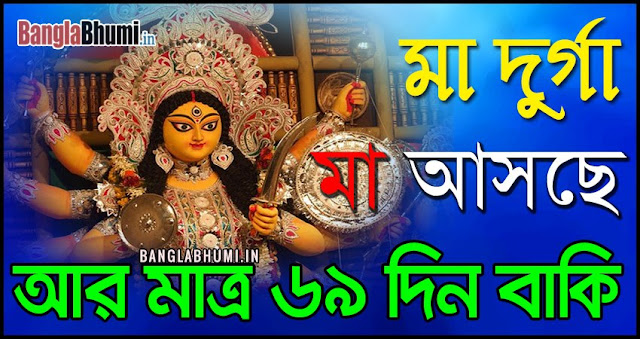 Maa Durga Asche 69 Din Baki - Maa Durga Asche Photo in Bangla