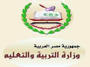 وظائف خالية وزارة التربية والتعليم المصرية