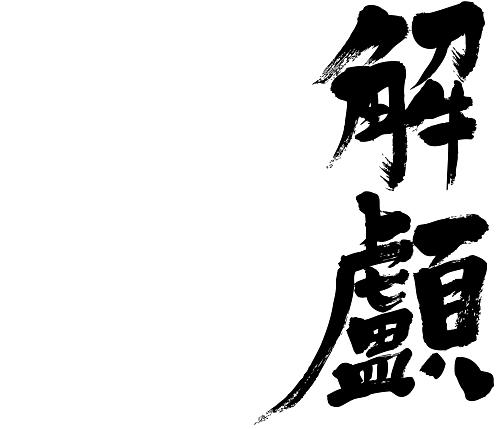 Hydrocephalus in brushed Kanji calligraphy
