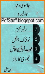 Jasoosi Duniya the first volume of Faridi Series