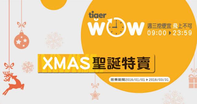 台灣虎航【聖誕WOW】優惠,澳門飛台北 單程$201、高雄$172,今早(12月23日)早上9時開賣!
