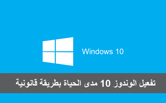 تفعيل الوندوز الحياة بطريقة قانونية بوابة 2014,2015 windows_10.png