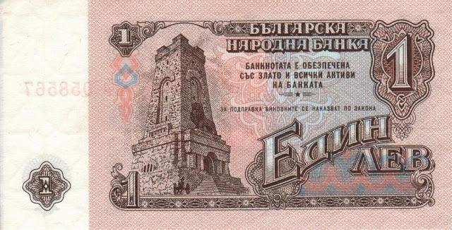 Банкнота от 1 лев