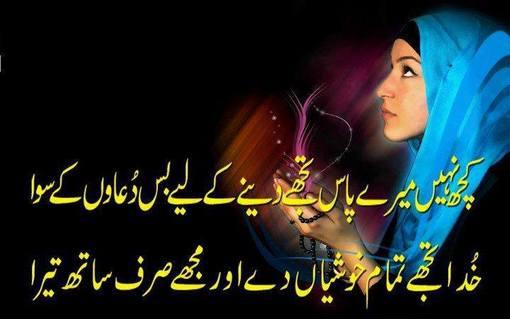 azharkharal lajawab urdu ki shairy