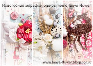 http://tanya-flower.blogspot.com/2013/12/4.html
