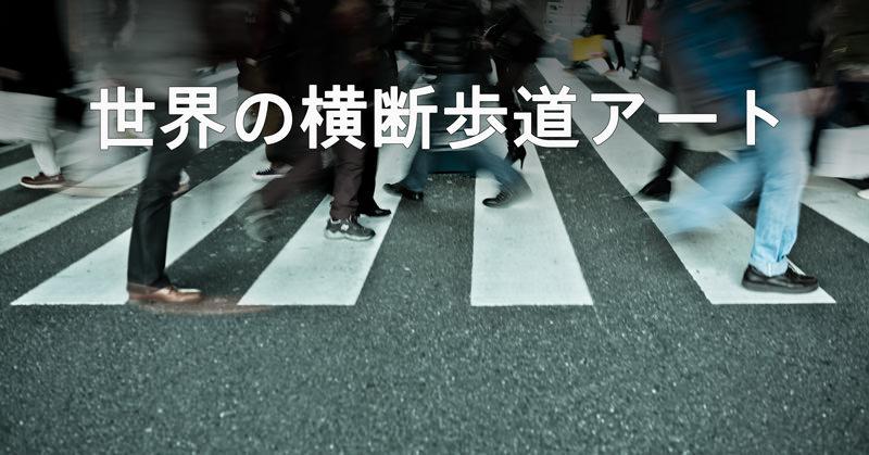 世界中の横断歩道アートが結構あるのを知っているかい?