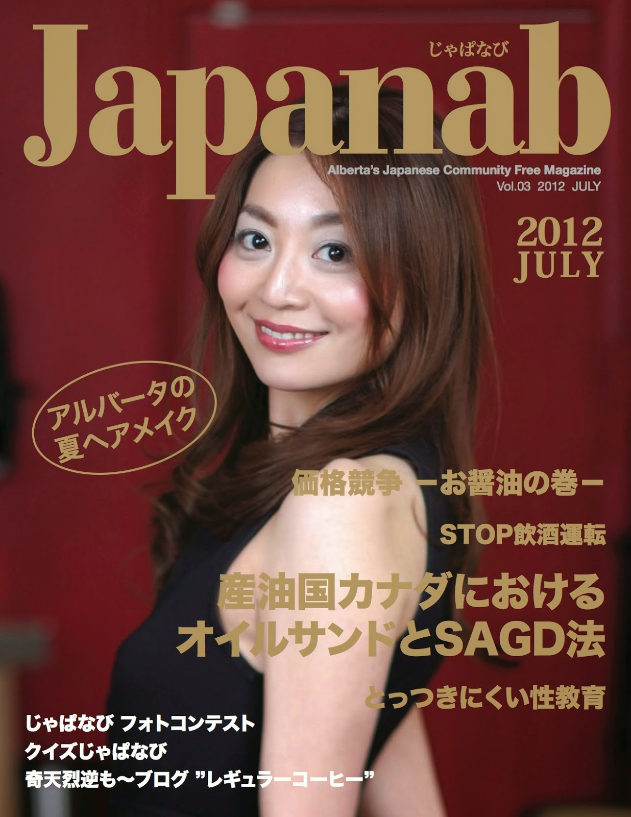 Japanab Vol. 3 - 2012 July