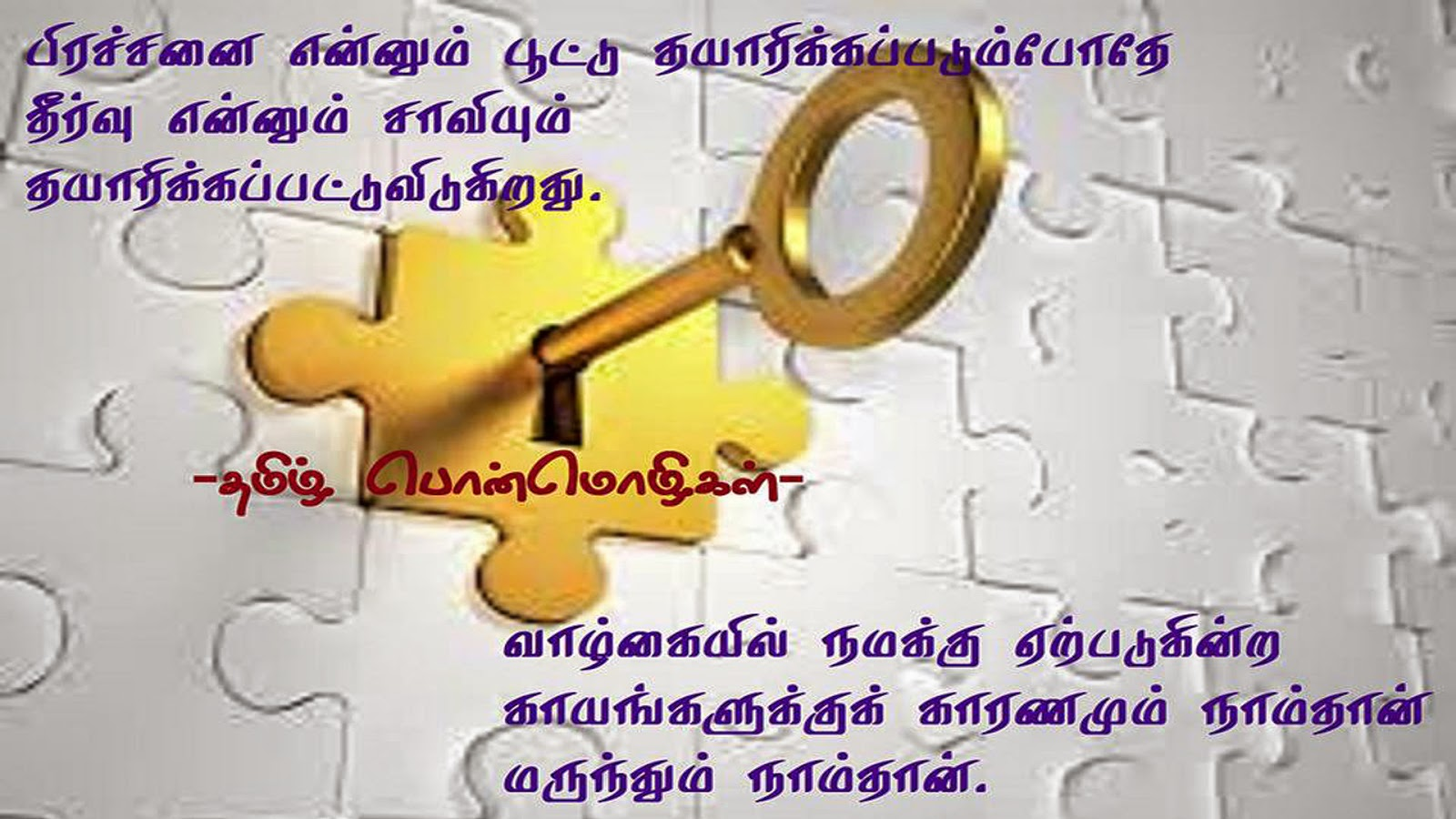 Image of: Inspirational Nice Quotes Nice Quotes Wisdom Thoughts tamil