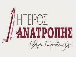 Το site της ΗΠΕΙΡΟΣ ΑΝΑΤΡΟΠΗΣ