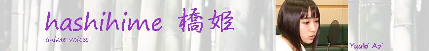 hashihime  橋姫