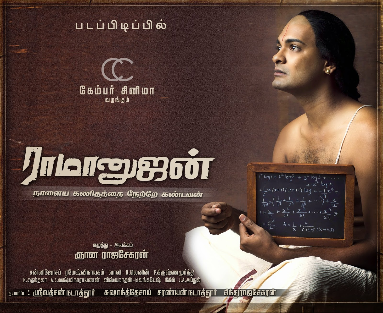 [MP3] Ramanujan 2014 Audio Download