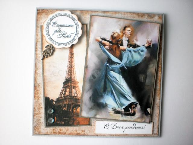 Открытки с днём рождения танцовщице 47
