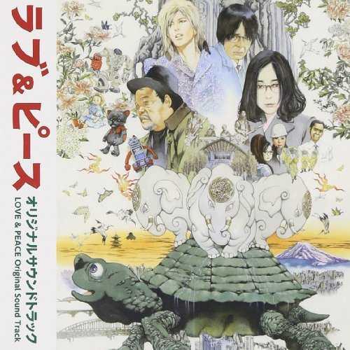 [Album] 福田裕彦、園子温 – 映画 ラブ&ピース オリジナルサウンドトラック (2015.06.03/MP3/RAR)