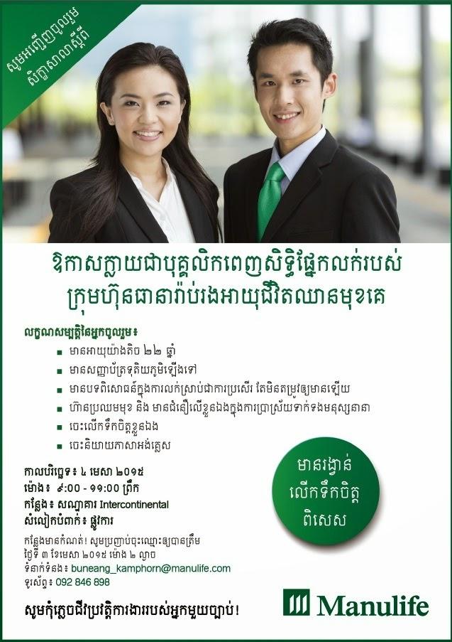 http://www.cambodiajobs.biz/2015/03/invitation-to-insurance-specialist.html