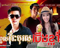 [ Movies ] Kampul Virak Boros Cherng Khlang (Kompoul Vireak Boros Jerng Klang) - Khmer Movies, Thai - Khmer, Series Movies
