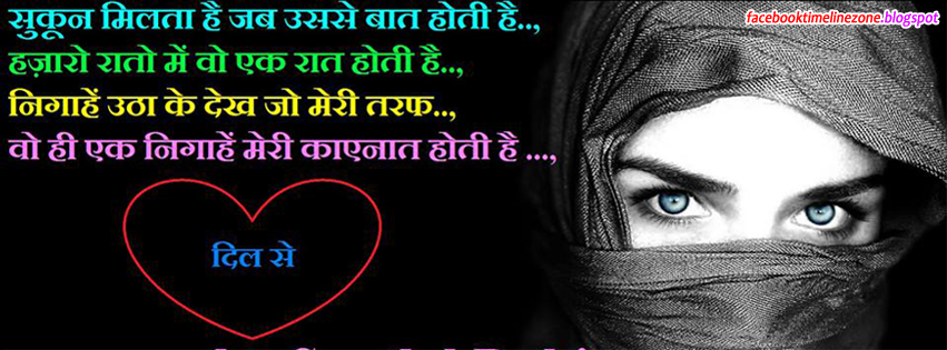 Sukoon Shayari Hindi Facebook Timeline Covers Quotes