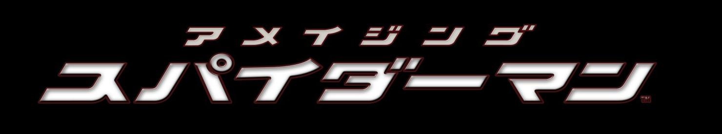 アメイジング・スパイダーマン (映画)の画像 p1_7