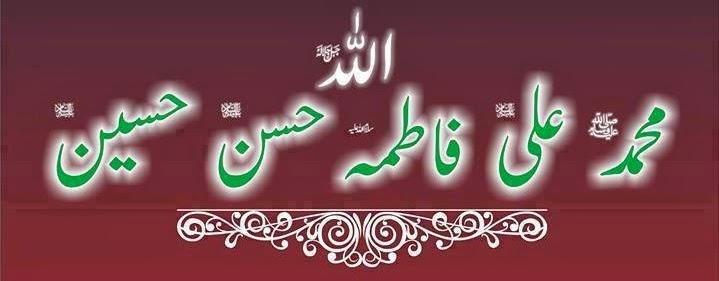 Panjtan Facebook Covers