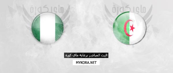 الجزائر ونيجيريا مباشر