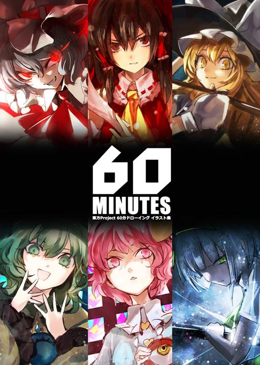 例大祭13新刊60MINUTES
