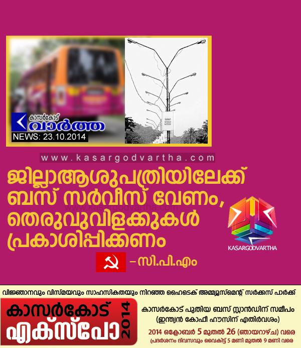 Kanhangad, Kasaragod, Kerala, Bus, CPM, District-Hospital, Secretary, Bus Service,