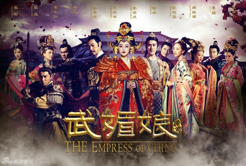 The Empress of China - 武則天
