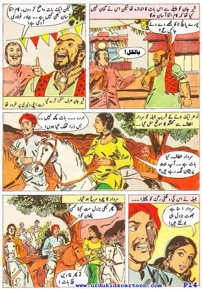 Bahadur-AKParkale-14
