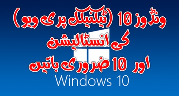 Technical Preview Of Windows 10 Installation, And Ten Key Words