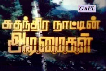 Watch Suthanthira Nattin Adimaigal (1998) Tamil Movie Online