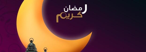 مبارك عليكم شهر الخير و البركة رمضان سوف نقدم 10 خدمات لأول 5 تعليقات