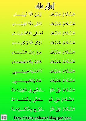 Teks Sholawat Assalamu'alaik