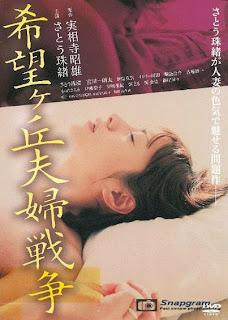 Kibôgaoka Fûfu Sensô (2009)