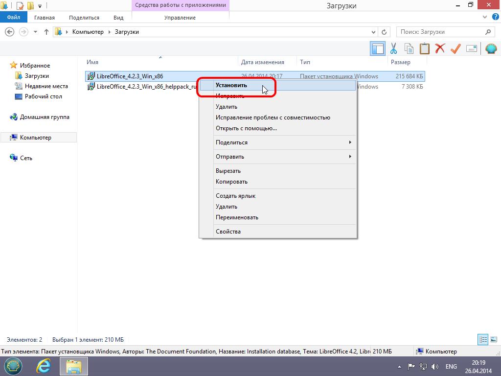 Установка LibreOffice в Windows 8, 8.1 - Запуск пакета установщика