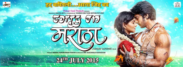 carry-on-maratha-movie-starcast-story-trailer-songs-2015