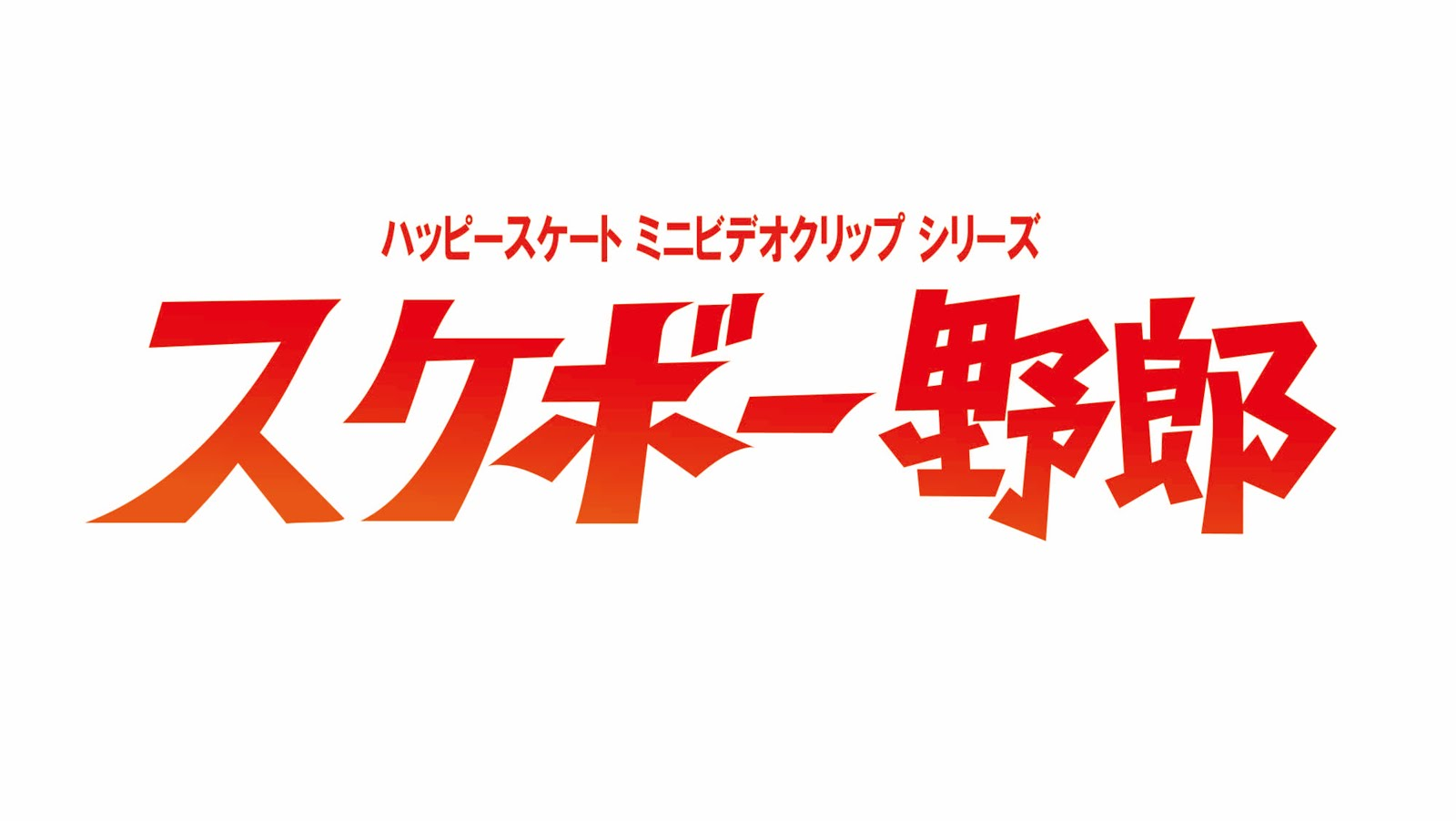 スケボー野郎(happyskateロゴTシャツコマーシャル)