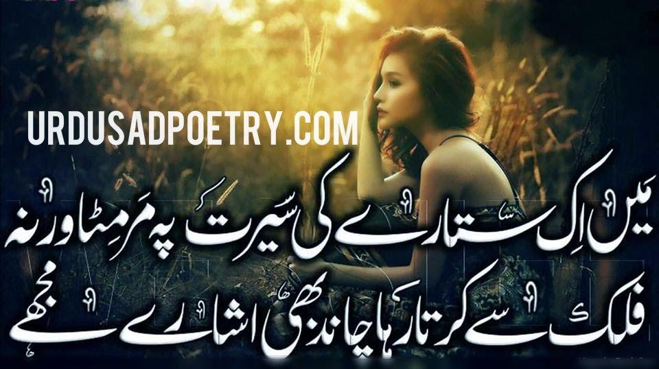 Me Ek Sitaray Ki