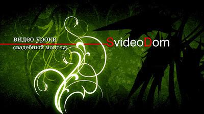 видео уроки sony vegas 12