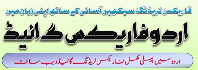 Forex urdu guide