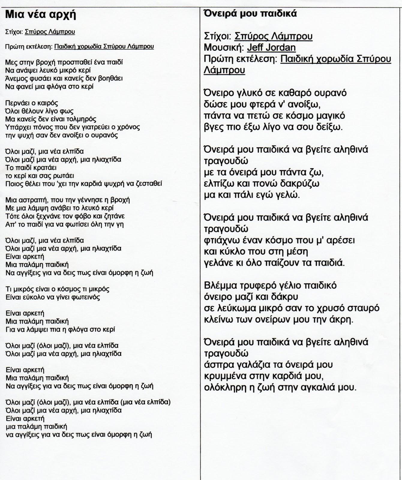 Λίνος Κόκοτος 36 Τραγούδια