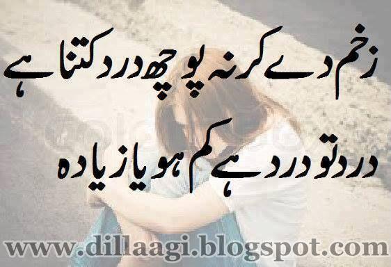 Two Line Urdu Poetry | Allama Iqbal Poetry | Urdu Poetry | Dillaagi ...