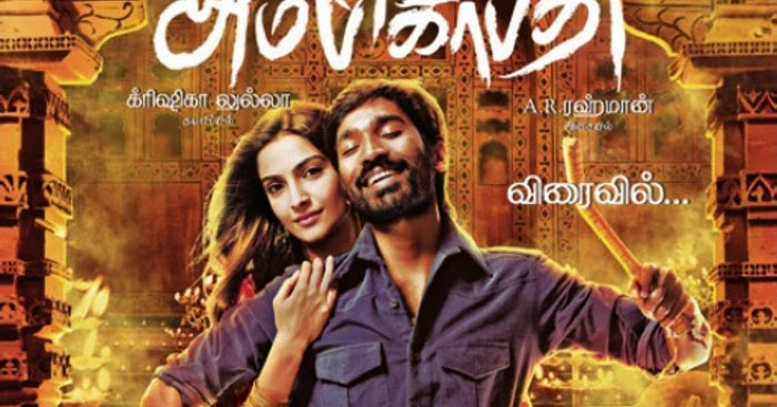 Oliyaaga Vandhaai Song Lyrics - tamil2lyrics.com