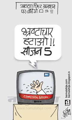 anna hazare cartoon, corruption in india, corruption cartoon, indian political cartoon, tv cartoon, daily Humor, political humor