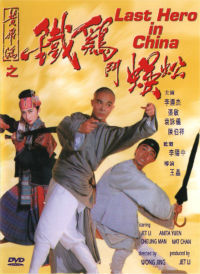 Last Hero In China - Wong Fei Hung Ji Tit Gai dau Ng Gung