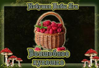 +++Лукошко.Май 01/06
