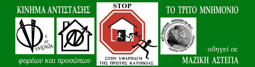 STOP   ΣΤΗΝ  ΥΦΑΡΠΑΓΗ  ΤΗΣ  ΠΡΩΤΗΣ  ΚΑΤΟΙΚΙΑΣ